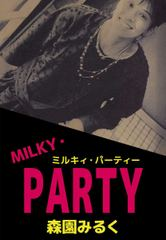 MILKY・PARTY