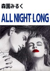 ALL NIGHT LONG