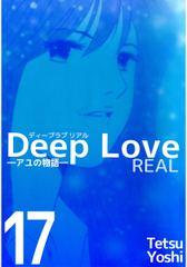 Deep Love[REAL]