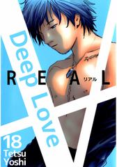 Deep Love[REAL]
