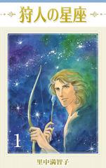 狩人の星座
