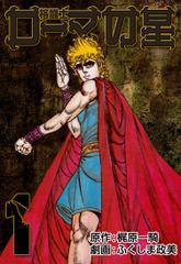 格闘士 ローマの星