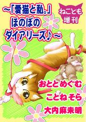 ねことも増刊~「愛猫と私。」ほのぼのダイアリーズ♪~