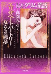 エリザベート・バートリー 女たちの悪夢