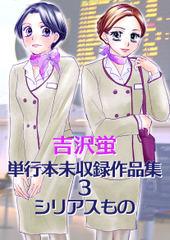 吉沢蛍 単行本未収録作品集