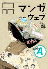 マンガ on ウェブ第5号 side-A