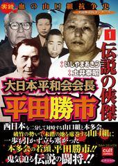 伝説の侠傑 大日本平和会会長平田勝市