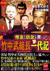 理念と信念を貫いた竹中武組長一代記