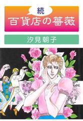 続・百貨店の薔薇