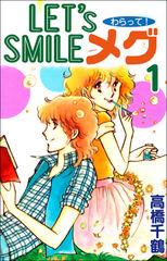 【分割版】LET'S SMILE メグ