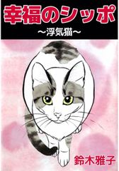 幸福のシッポ~浮気猫~