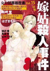 女の犯罪履歴書Vol.15嫁姑殺人事件