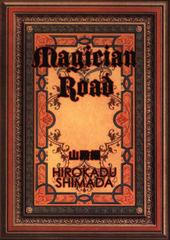 Magician Road 山殿編