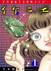 犬木加奈子の恐怖シアター イケニエ