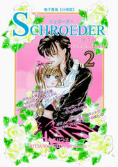 SCHROEDER 第1部―Revenger Shadow-