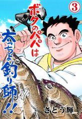 ボクのパパは太っちょ釣り師!!