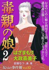 女たちの事件簿Vol.32~毒親の娘2~