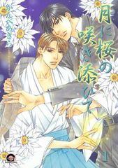 月に桜の咲き添ひて 1