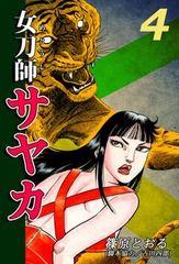 女刀師サヤカ