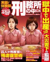 まんがこれが現実 貧しい日本DX