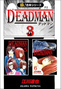 【極!合本シリーズ】 DEADMAN