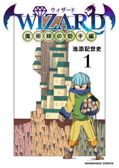 WIZARD/ウィザード -魔術師の助手編- 1巻