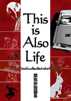 This is Also Life