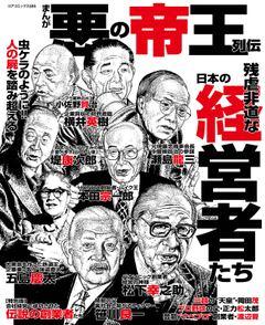 まんが悪の帝王列伝 残虐非道な日本の経営者たち