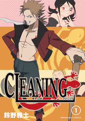 CLEANING 1巻
