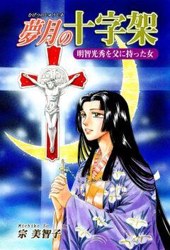 《明智光秀を父に持った女》夢月の十字架