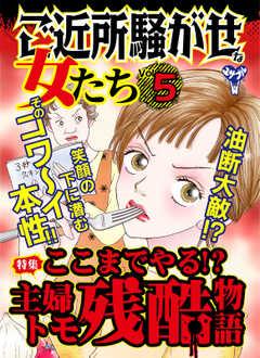 ご近所騒がせな女たち【合冊版】Vol.5