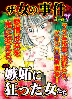 ザ・女の事件【合冊版】Vol.3