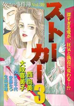女たちの事件簿Vol.39~ストーカー3~