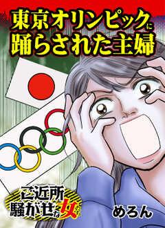 東京オリンピックに踊らされた主婦~/ご近所騒がせな女たち
